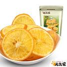 元氣家  香橙片(200g)...