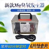 110v35g臭氧發生器 (鈦金片) 長壽命臭氧消毒機 除甲醛空氣殺菌 MMN蘿莉新品