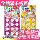 【桃子/橘子】日本 小林製藥 水管 清潔碇 除菌 消臭 廚房 浴廁 三盒入【小福部屋】