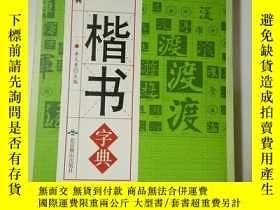 二手書博民逛書店罕見楷書字典Y219205 李元秀 北京燕山出版社 出版2013