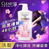 淨 頭皮護理香氛洗髮乳 日式櫻花香 750G