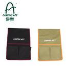 丹大戶外【Camping Ace】野樂 巨川椅 & 大川折背椅-側邊袋 ARC-808N1-2