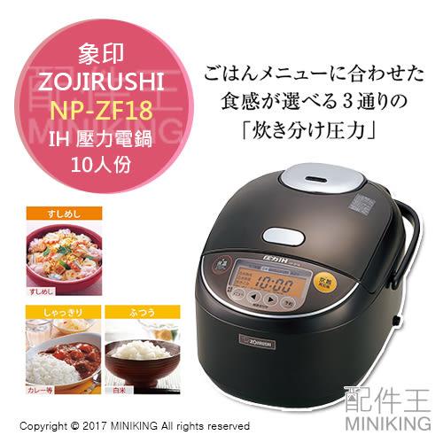 【配件王】日本代購 象印 NP-ZF18 壓力IH電鍋 電子鍋 飯鍋 10人份 飯量1公升