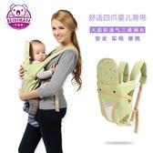 春季上新 嬰兒背帶前抱式初新生兒寶寶后背簡易多功能夏季輕便透氣抱娃神器