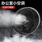 迷你usb風扇8寸學生宿舍 超靜音大風力桌面臺式5寸6寸可充電風扇