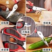 剪刀家用廚房多功能不銹鋼食物強力雞骨殺魚烤肉食品大剪子 星期八