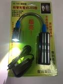 台灣製 HL-9015 5W鋁合金蛇管充電式LED燈 工作燈 探照燈 5W工作燈