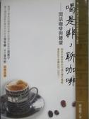 【書寶二手書T3/養生_OGO】喝是非,聊咖啡-閒話咖啡與健康_傅達德