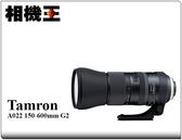 ★相機王★Tamron A022 SP 150-600mm F5-6.3 Di VC USD G2〔Canon版〕平輸