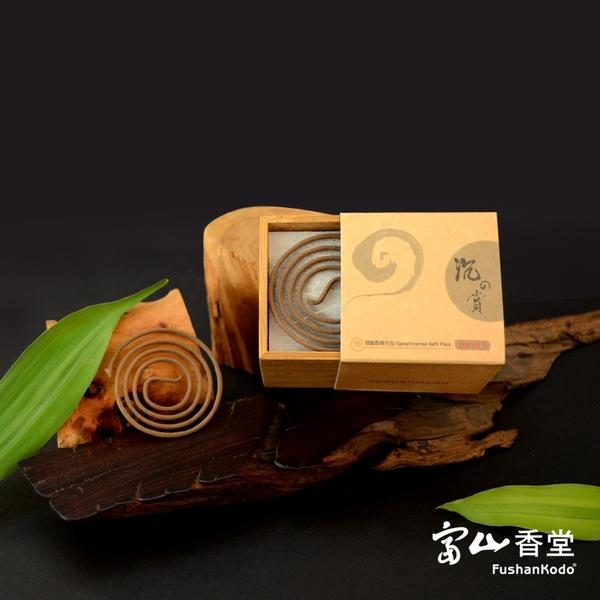 【富山香堂】沉之賞 1.5H-2H 盤香補充包 香氛 禮品 薰香 調合香