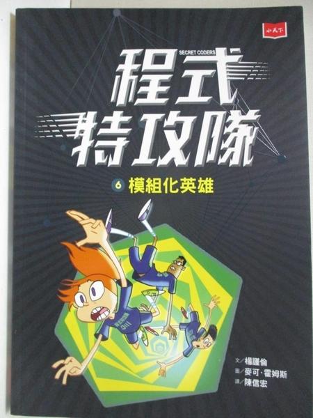 【書寶二手書T9/兒童文學_DXJ】程式特攻隊6:模組化英雄_楊謹倫,  陳信宏