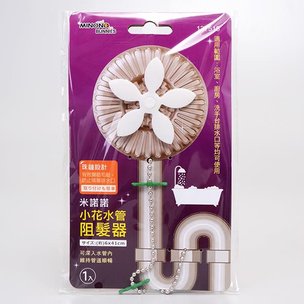 【米諾諾】小花水管阻髮器 6x41cm