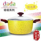 『義廚寶』塔塔系列_24cm電磁雙耳湯鍋 [奶泡黃] ✎盡情揮灑料理的色彩✐【附耐熱蓋】