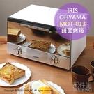 日本代購 空運 IRIS OHYAMA MOT-013 鏡面 烤箱 烤麵包機 小烤箱 4片吐司 4段火力