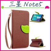 三星 Galaxy Note5 N9208 葉子磁扣皮套 荔枝紋手機套 支架 樹葉造型保護殼 內裡軟套 錢包式手機殼
