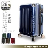 Deseno 行李箱 尊爵傳奇3代 CL2380-28吋 夜空藍 加大防爆拉鍊旅行箱 MyBag得意時袋