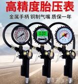 氣壓錶胎壓錶高精度帶充氣頭汽車測輪胎壓監測器計數顯加氣打氣槍 獨家流行館