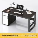 電腦桌台式辦公桌辦公室桌子簡約現代學習桌寫字書桌臥室桌椅組合 全館新品85折