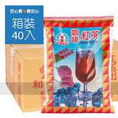 【和益】咖啡紅茶包100g,40包/箱