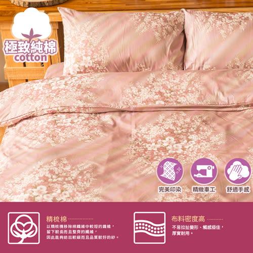 純棉〔水榭花影〕雙人兩用被床包組