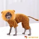 狗狗搞笑獅子變身裝四腳衣寵物可愛搞怪小型犬拍照【小獅子】