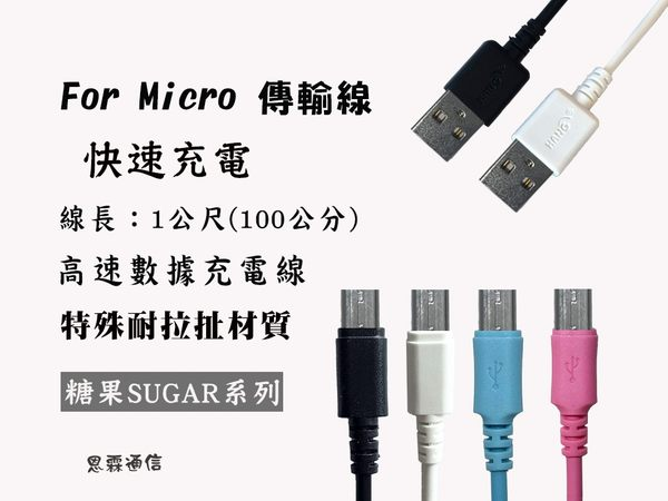 『HANG Micro USB 1米傳輸線』糖果 SUGAR Y8 Max 充電線 傳輸線 2.1A快速充電