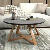 北歐茶幾簡約現代小戶型茶台客廳家用組合實木桌子簡易圓形茶桌 NMS生活樂事館