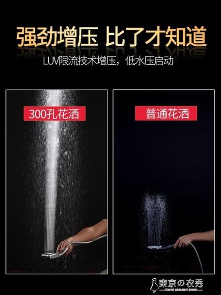 紓困振興 德國 300孔增壓淋浴花灑噴頭淋雨套裝家用單頭手持淋浴噴頭蓮蓬頭東京衣秀