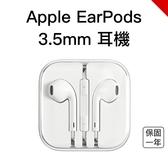 Apple EarPods 耳機 3.5mm iPhone X XS Max XR 5.8 6.5 6.1 i8 i7 Plus 副廠