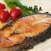 ☆厚切鮭魚片_3號☆300g±10%/包 10元硬幣高度 低GI $199 【陸霸王】