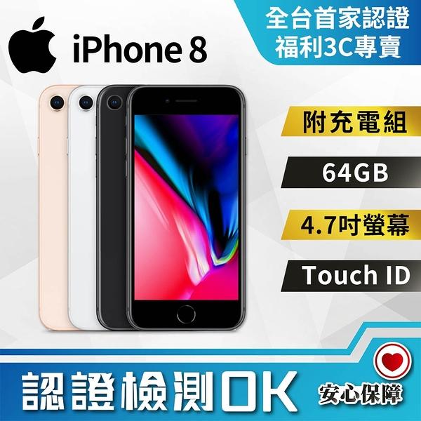 【創宇通訊│福利品】A級保固90天 蘋果 Apple iPhone 8 64GB 公務機推薦 開發票 (A1905)