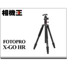 Fotopro X-go HR 中柱橫置三腳架套組 公司貨