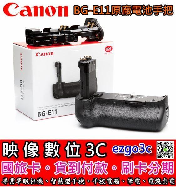 《映像數位》CANON BG-E11 原廠電池手把 5D3 專用垂直手把【平輸現貨】*