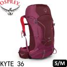 【OSPREY 美國 Kyte 36《海芋紫 S/M》】Kyte 36/登山包/登山/健行/自助旅行/雙肩背包