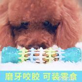 狗狗玩具咬膠磨牙棒泰迪邊牧拉布拉多幼犬小狗磨牙耐咬寵物用品   麥琪精品屋