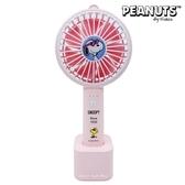 日本限定 SNOOPY 史努比 3段式風量 2WAY 攜帶型 USB充電 電風扇 / 手持風扇 / 涼扇 (粉色)