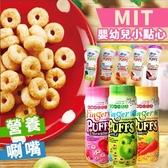 【貝比斯特】現貨 MIT 小朋友米餅 蔬果手指泡芙 熱銷小朋友超愛餅乾零食零食 嬰兒最愛的餅乾米
