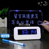 起床鬧鐘創意留言板鬧鐘簡約個性可愛靜音學生多功能床頭智慧LED電子時鐘『獨家』流行館