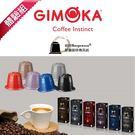GK-NSA 體驗組 Gimoka 咖啡膠囊(8顆) ☕Nespresso機專用☕
