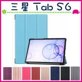 三星 Tab S6 10.5吋 T860 卡斯特紋平板套 純色皮紋 三折保護套 四角全包平板殼 支架 平板保護殼