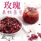 玫瑰水果茶茶包 果粒茶 一包(20入) 水果茶 果粒茶 花茶 茶葉 天然草本【正心堂】