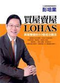 (二手書)買屋賣屋LOHAS:買屋賺錢50個成功觀念