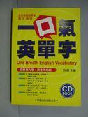 【書寶二手書T8/語言學習_KLP】一口氣英單字_劉毅_附光碟