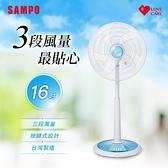 SAMPO聲寶 16吋星鑽型機械式立扇 SK-FV16