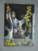 【書寶二手書T2/漫畫書_WDG】天下畫集(70)藍武7_馬榮成