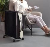 電暖機 格力家用油汀取暖器節能電暖氣13片油丁電暖器暖風機烤火爐油酊 MKS快速出貨