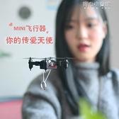折疊迷你無人機遙控飛機高清航拍四軸飛行器直升機兒童玩具小型YYJ 育心館