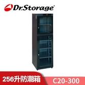 Dr.Storage 高強 256公升 微電腦旗艦機種 雙層大容量 防潮箱 C20-300