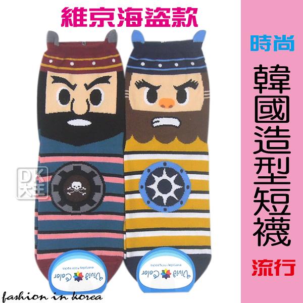 韓國 造型短襪 休閒襪 維京海盜款 ~DK襪子毛巾大王