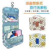 收納袋 折疊懸掛式旅行洗漱包     【CTP044】-收納女王